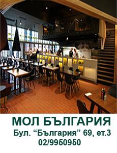 mall-bulgaria2
